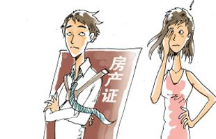 婚前财产婚后买房是否属于共同财产?