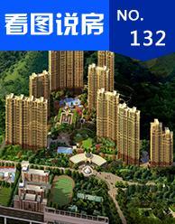 源昌・君悦山:157-205�O瞰景4-5房在售
