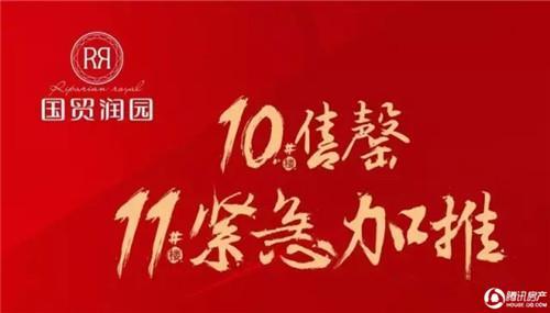 漳州国贸润园:10#楼售罄11#楼紧急加推
