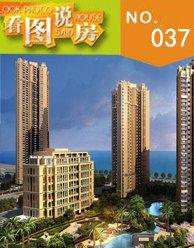 第三十七期:禹洲中央海岸――集美沿海第一排海景房