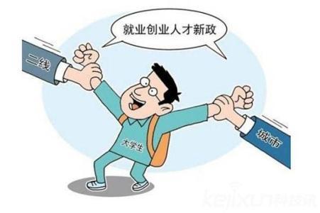 """津赣加入""""抢人大战"""" 发改委称关键在改善营商环境"""