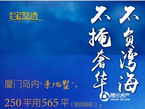 """源昌宝墅湾:大""""墅""""而居 有容乃大!"""