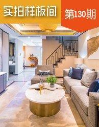 泰禾明�N厦门湾:全新住假地产 精美样板房赏析