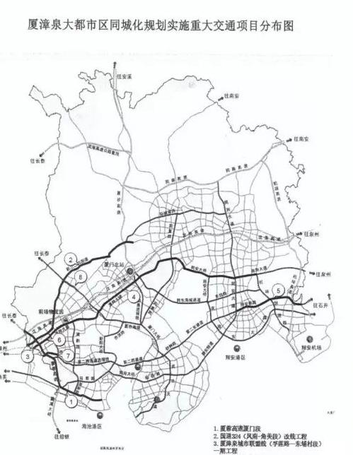 厦漳泉同城化发展总规划出炉 规划期内投资295.3亿