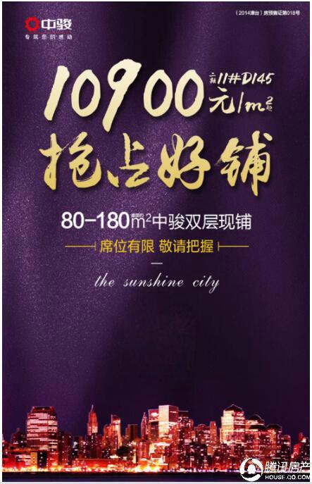 中骏四季阳光:10900元/㎡起商圈现铺 人多铺少生意好