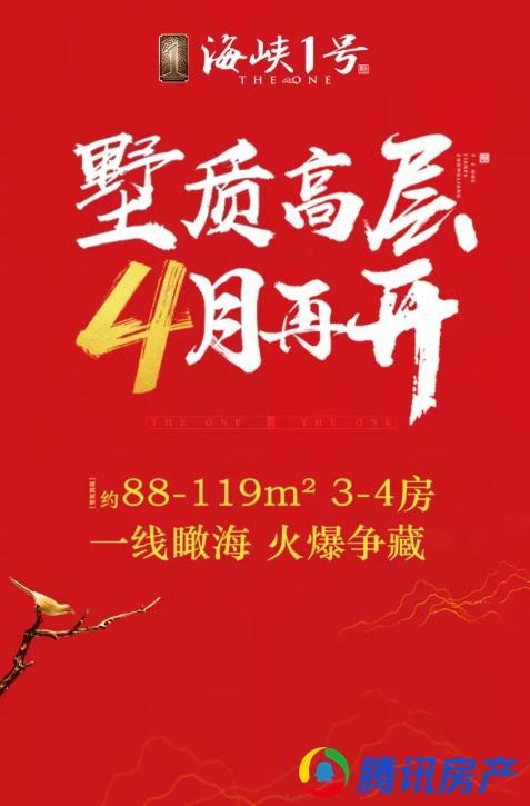 """海峡1号:限价19800元/㎡,""""厦门东""""时代提前来临!"""