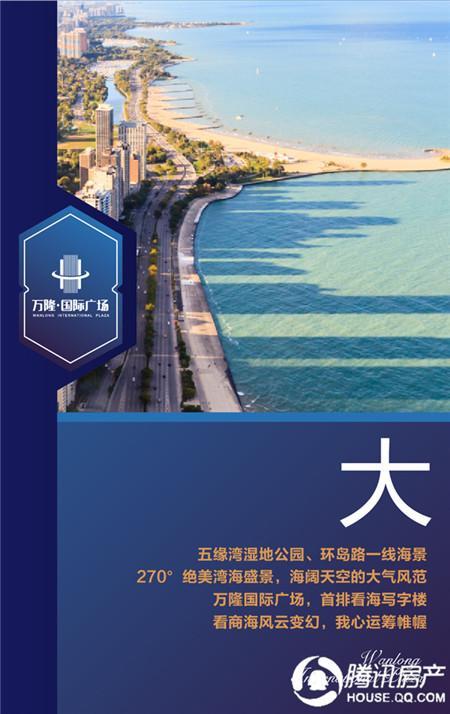 万隆·国际广场:五个字解密五缘湾高端商务生活