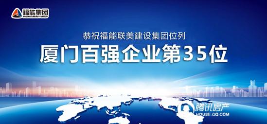 福能联美集团:位居厦门百强企业第35位
