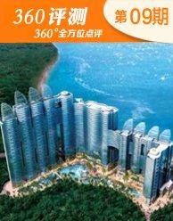 和谐天下:空中独栋海景别墅13500元/平起
