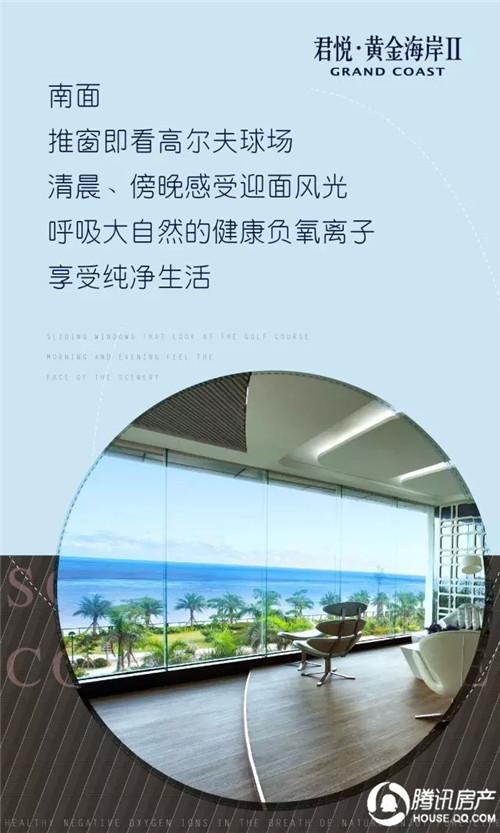 君悦·黄金海岸:13#高尔夫梯王 全面升级 品质制作!