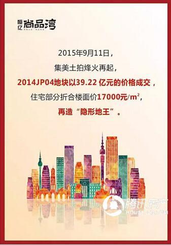 恒亿·尚品湾:土拍烽火再起17000元/㎡造隐形地王!