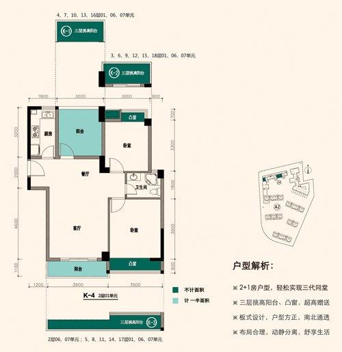 联合博学园:5#楼3月份开盘 89平户型公开