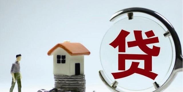 租房子也能银行贷款了 主要针对大型开发商或租赁企业