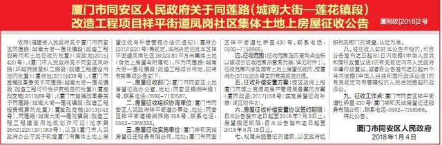 同安区政府:征收祥平街道凤岗社区集体土地38023㎡