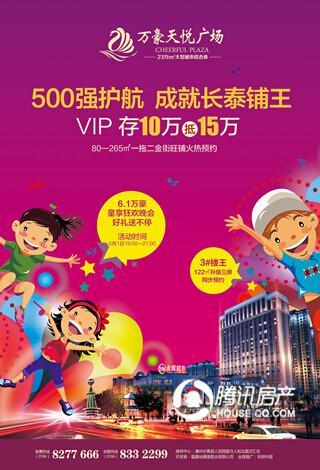 万豪天悦广场:六一童享狂欢会 倾情奉献