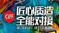 中国家博会3月18日开幕啦
