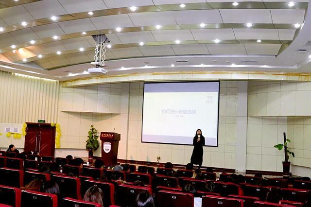 第二届陕西高校职业发展公益论坛在西外举行