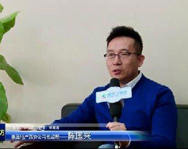 泰盈西安公司总经理陈国兴