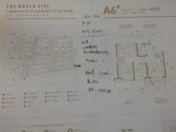 曲江二期购房详解续:地铁口带学位的三室房