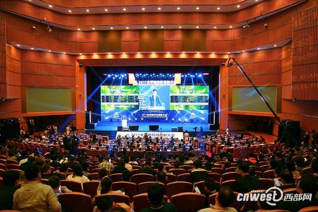 2017全球硬科技大会开幕 西安全力打造科技之都