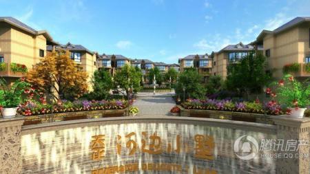 天正·河边小墅现房联体别墅 140-208平米