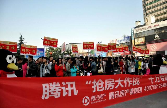 西安现千人集体抢房 腾讯看房团现场成交额1130万