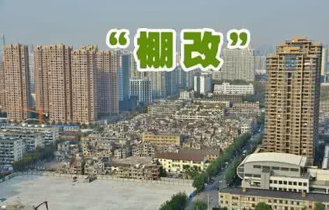 西安市棚改货币化安置率 上半年已达70.51%