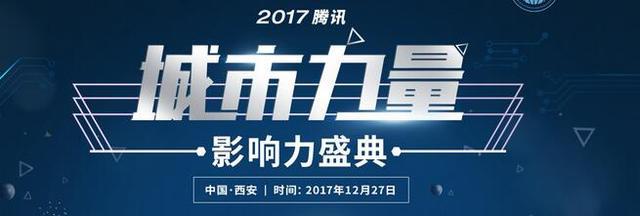 """2017""""城市力量""""圆满落幕 实力房企及业界大佬荣耀加冕"""