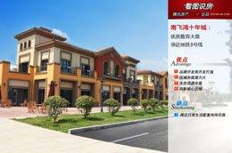 南飞鸿十年城:高新区优质教育盘