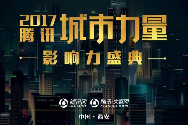 """2017腾讯""""城市力量""""影响力盛典即将启幕"""