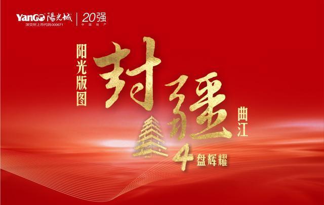 4盘布局曲江 阳光城追赶超越冲刺100亿