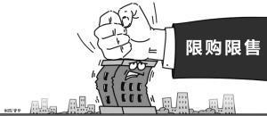 年内地产调控措施出台近180次 限购限售全面升级