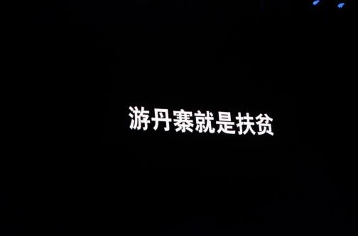 28日晚万达广场亮灯仪式暨扶贫公益晚会隆重举行