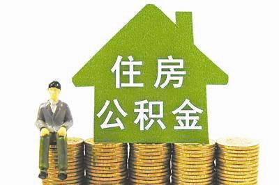 公积金贷款购房遭拒 应直面源头问题