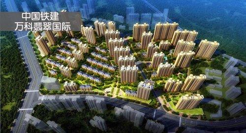 中国铁建万科翡翠国际