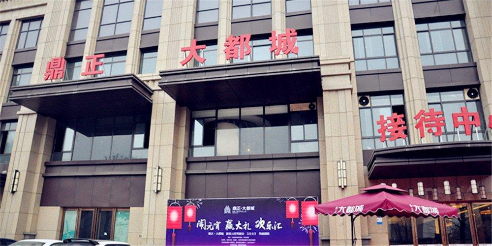 鼎正大都城营销中心