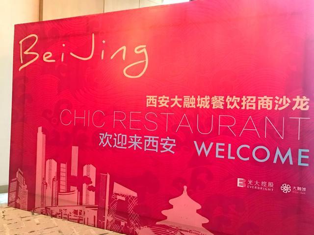 西安大融城开年北上悦食京城 近60家餐饮品牌前来