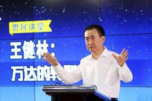 王健林称受电商冲击小 十年开千家万达广场
