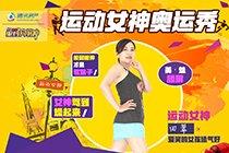 奥运女神秀:爱笑的女孩运气好-田翠