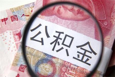 西咸新区试点五证齐全楼盘即可申报公积金备案