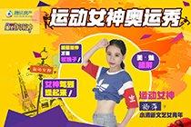 奥运女神秀:小清新文艺女青年-杨萍