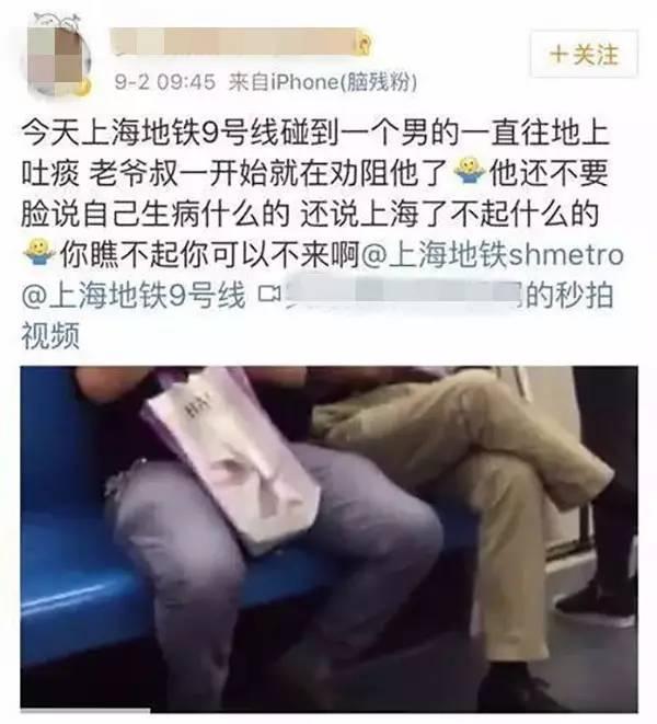 """地铁一男子多次吐痰 狂怼劝阻大爷""""你有几套房"""""""