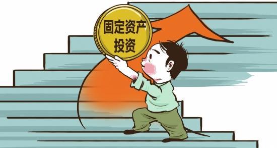 陕前8月固定资产投资增长14.3% 高于全国平均值