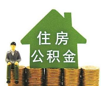 """楼盘""""五证""""全即可办公积金贷款 买房会轻松吗?"""