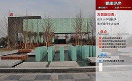 万景荔知湾:生态宜居社区
