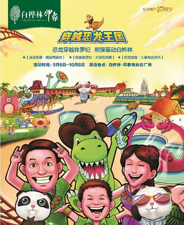 熊猫王国卡通图片