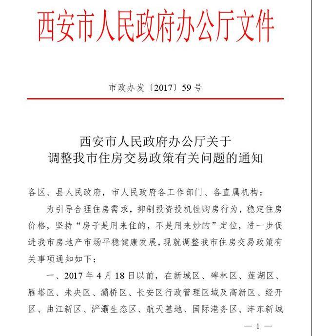西安调整住房交易政策:商品房满5年方可上市交易