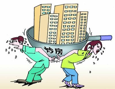 炒房炒成房东 投资客:炒房的钱不好赚了
