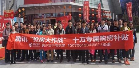 腾讯房产3月21日千人看房团完美落幕