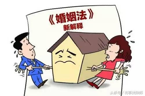 2017新婚姻法:离婚时 这五种房产你分不到!